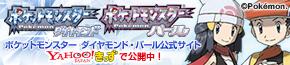 Yahoo! Japan Kids Official Nintendo DS Pocket Monsters Diamond & Pearl