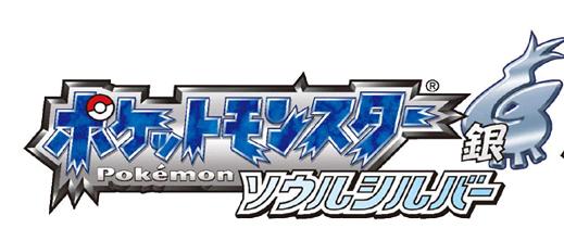 Pokemon Soulsilver DS Silver remake Gameboy color Lugia