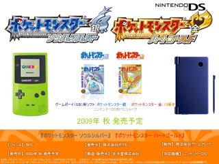 ポケットモンスター金銀リメイク DS「ポケモン ハートゴールド・ソウルシルバー」